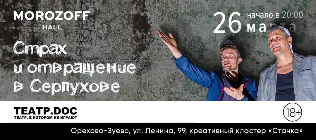 Премьера! Спектакль Театра.doc «Страх и отвращение в Серпухове»
