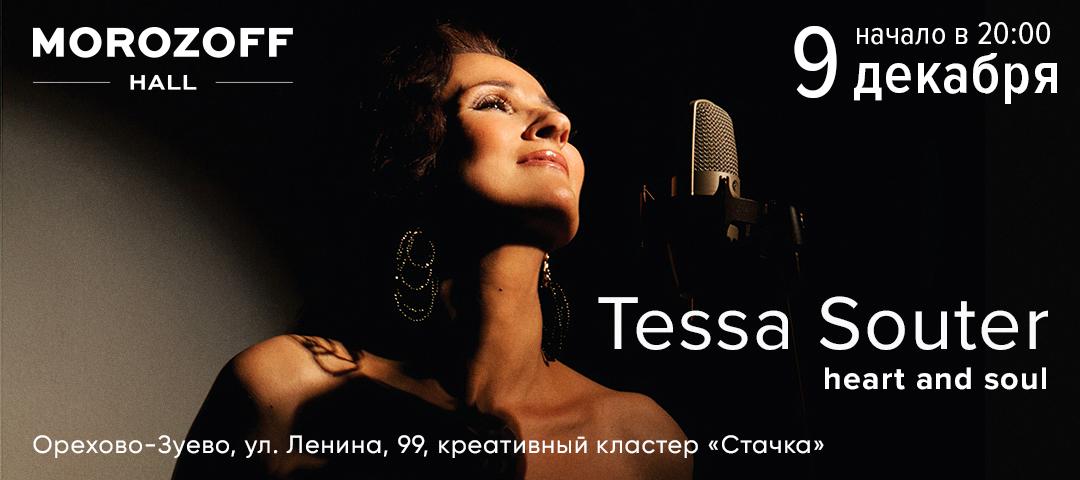 HEART AND SOUL: ТЕССА СУТЕР (ВОКАЛ, США)