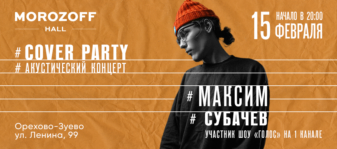 Акустический концерт участника проекта «Голос» (1 канал) Максима Субачева.